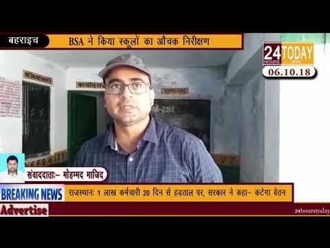 24hrstoday Breaking News:- BSA ने किया स्कूलों का औचक निरीक्षणReport by Mohd Mazid