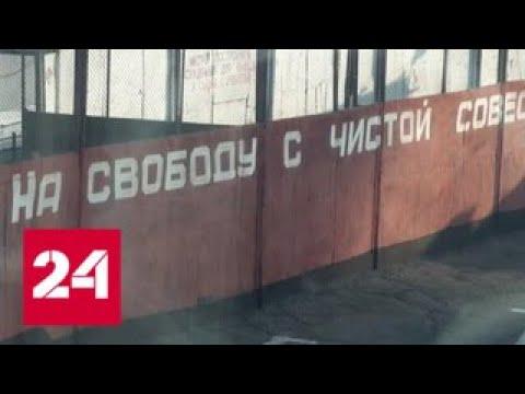 Сокамерники поведали неприятные подробности из биографии Скрипаля - Россия 24