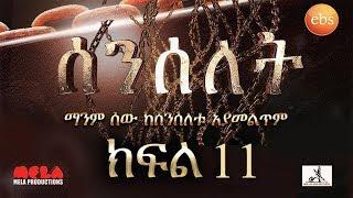 Senselet Drama - part 11 (Ethiopian Drama)
