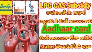 LPG gas subsidy status check your all gas  bhart gas hp gas indian gas status