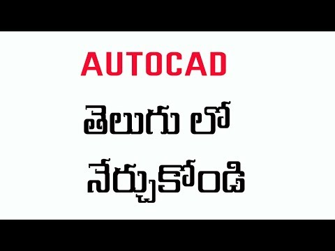 Autocad In Telugu Part 1(timecomputers.in) video
