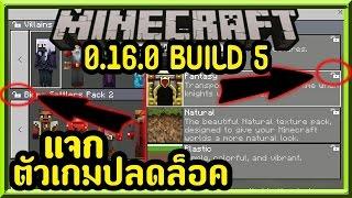 แจกตัวเกมปลดล็อค Skin/resource packs Minecraft PE 0.16.0 BUILD 5