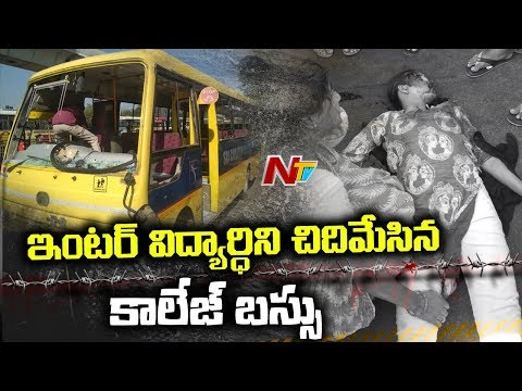 Inter Student Crushed Under Sri Chaitanya College Bus in Kukatpally | NTV