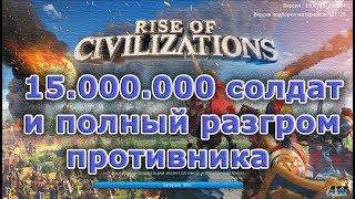 Rise of Civilizations: Разгром главного соперника.