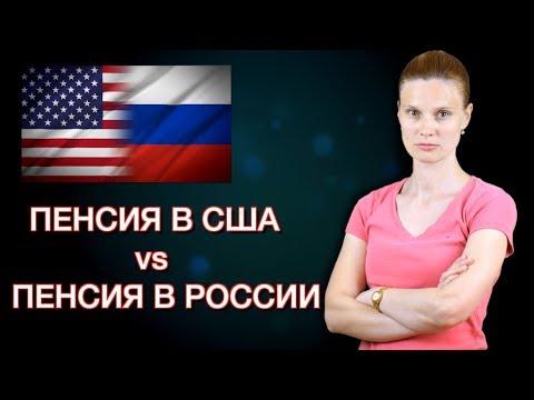 ПЕНСИЯ В США - Выход на пенсию в Америке и в России