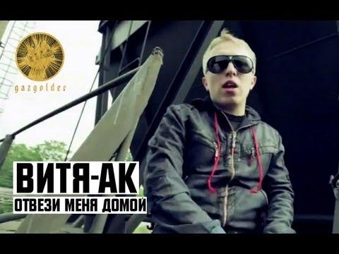 АК-47 - Отвези Меня Домой