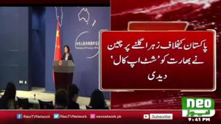 China Gives Shut Up Call To India | Latest Pak News