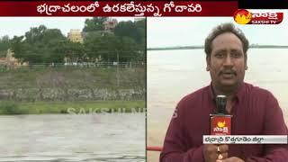 Heavy flood water in Bhadrachalam || భద్రాచలంలో ఉరకలేస్తున్న గోదావరి