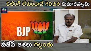 Breaking News : Kumaraswamy Proves Majority In Karnataka Assembly | Karnataka Politics | TFC News