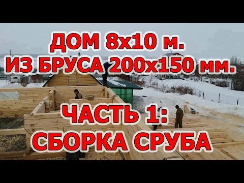Дом 8х10 м. из бруса 150х200 мм. Часть 1: Сборка сруба
