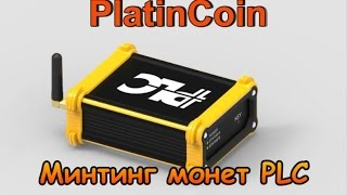 #PlatinCoin. PLC Secure Box. Как происходит минтинг (майнинг) монет платинкоин PLC Group AG