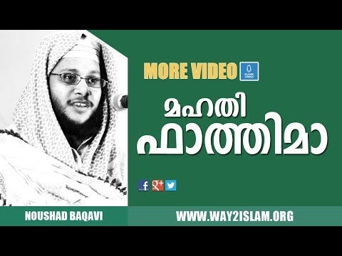 Mahadhi Fathima Noushad Baqavi Part 2 video