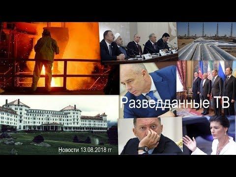 Разведданные ТВ. Новости 13.08.2018 гг