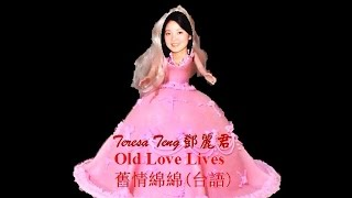 鄧麗君唱舊情綿綿 (台語)/Teresa Teng Sings Old Love Lives (Taiwanese)