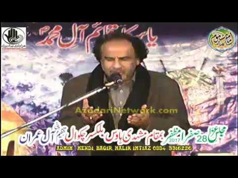 Zakir Manzoor Shah || Majlis 28 Safar 2017 Balkasar Chakwal ||