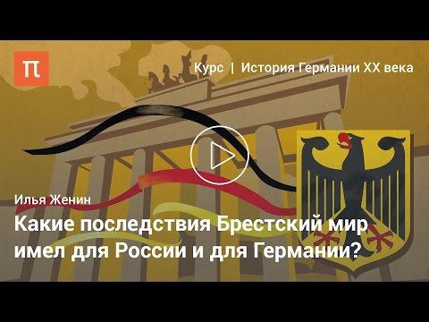 Последствия Первой мировой войны - Илья Женин