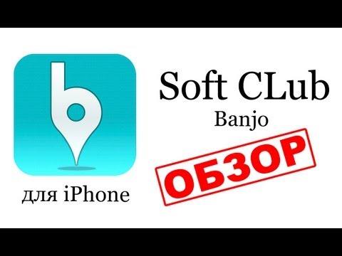 Социальная сеть Banjo - обзор от Soft CLub