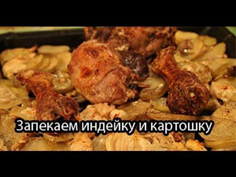Запекаем индейку с картошкой