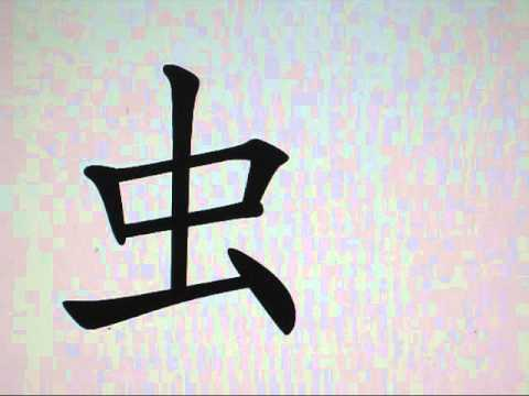 Learn Chinese Characters Fast and Fun