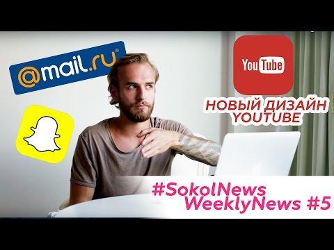 Новый дизайн YouTube, аналог Snapchat от Mail Ru и блокировка WeChat | WeeklyNews 5