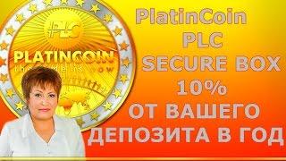 PlatinCoin. PLC SECURE BOX 10% ОТ ВАШЕГО ДЕПОЗИТА В ГОД