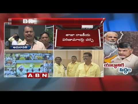 AP CM Chandrababu's TDLP Meeting In Amaravati To Begin Shortly | ABN Telugu