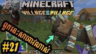 Minecraft New Adventure #21Pillagerនាំសត្វចម្លែកមកទៀត