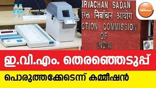 ഇ.വി.എം.തെരഞ്ഞെടുപ്പ്; പൊരുത്തക്കേടെന്ന് കമ്മീഷൻ | Election Commission of India | EVM | VVPAT