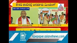 Disqualified MLAs Join BJP In A Grand Ceremony In Bengaluru