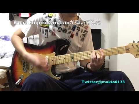 【THANX / WANIMA】ギター 弾いてみた
