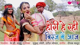 New Rajasthani Songs 2018 | Holi Ho Rahi HD | Top Rajasthani Holi Songs | Fagan Songs