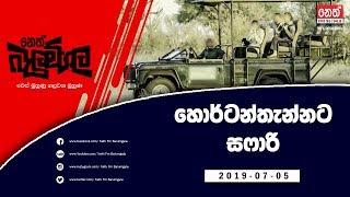 Neth Fm Balumgala  | 2019-07-05