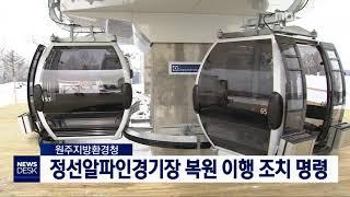 투/정선알파인경기장 복원 이행 조치 명령