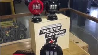Светодиодные Фары Тяжелая Техника Clear Line 30w www.ттех.рф vk.comtteh4x4