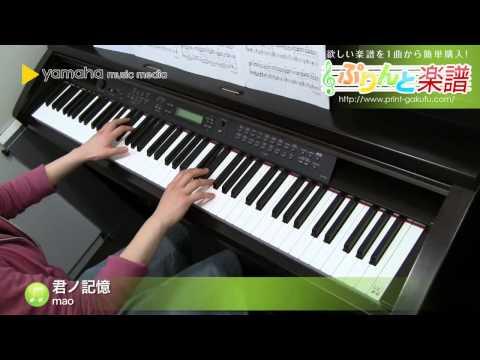 君ノ記憶 / mao : ピアノ(ソロ) / 中級