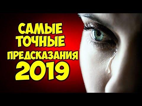 Самые точные Предсказания сильнейших ясновидящих на 2019 год