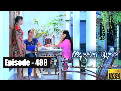 Deweni Inima | Episode 488 20th December 2018