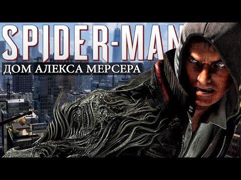 Spider-Man - НАЙДЕН ДОМ АЛЕКСА МЕРСЕРА! / АЛЕКС МЕРСЕР В ЧЕЛОВЕКЕ-ПАУКЕ? / КВАРТИРА МЕРСЕРА