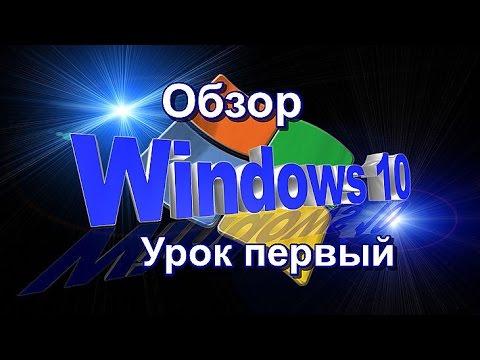 Обзор Windows 10  первый урок