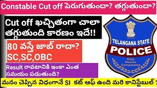 TS Constable Cut off పెరుగుతుందా తగ్గుతుందా ? || TS Constable Results Update
