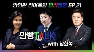 [안형환 전여옥의 안빵TV_안전빵빵] EP.21 안빵TALK with 남희석