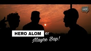 BackCall18 ft. Tanzil - Hero Alom er Mayre Bap! [Explicit Edition] (Lyrics Video)