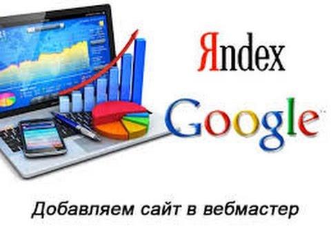 Регистрация в Вебмастер Гугл. Права на сайт.