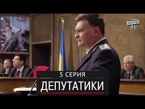 Депутатики (Недотуркані) - 5 серия в HD (24 серий) 2016 сериал комедия