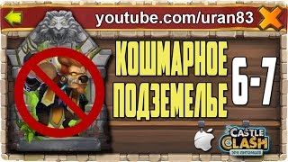 Кошмарное Подземелье 6-7 без Минотавра, Мага Духа. Insane Dungeon F2P Castle Clash #416