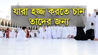 Jumar Khutba Hajj er Fozilot by Imamuddin bin Abdul Basir - Bangladeshi Waz