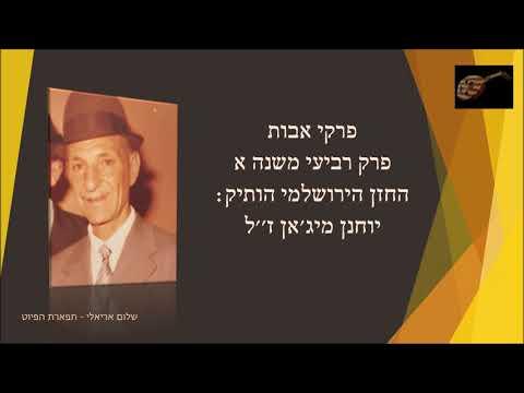 פרקי אבות פרק רביעי החזן הירושלמי הוותיק יוחנן מיג'אן ז''ל