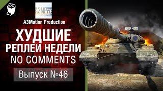 Худшие Реплеи Недели - No Comments №46 - от A3Motion [World of Tanks]
