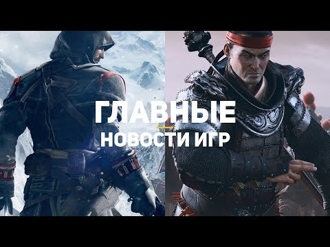 Главные новости игр | GS TIMES [GAMES] 13.01.2018 | Total War: Three Kingdoms, Omensight, Nintendo