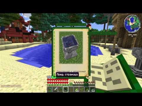Магический Minecraft с Кубой по-русски №7